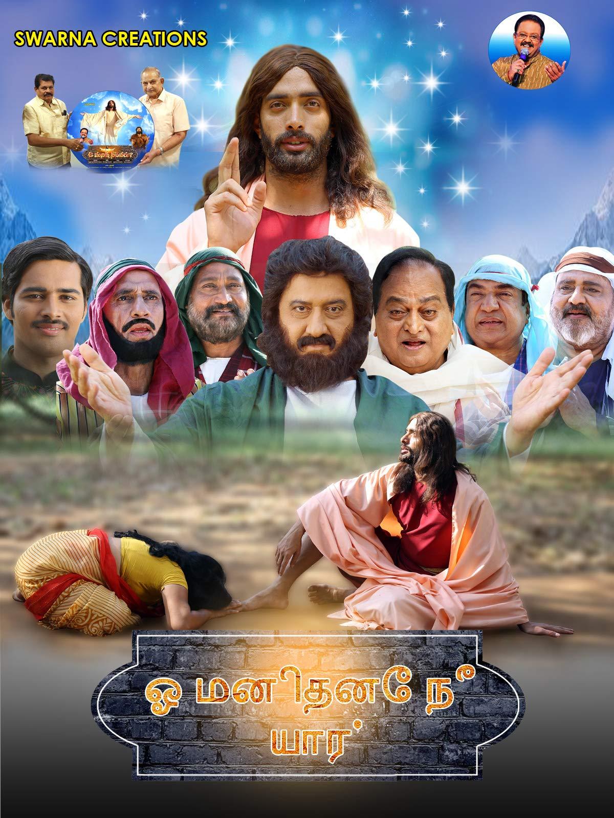 Oh Manidhaa Nee Yaar (2021) Dual Audio UNCUT 720p HDRip 1.4GB Download