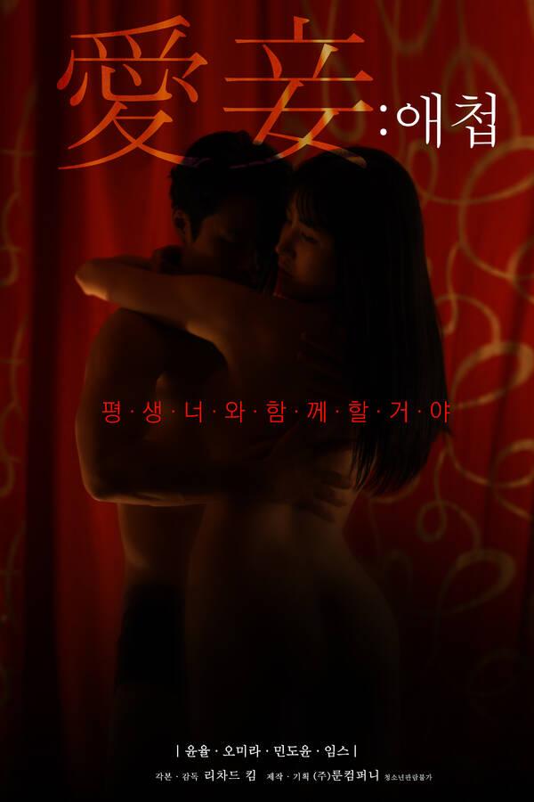 Sweetheart 2021 Korean 720p HDRip 440MB x264