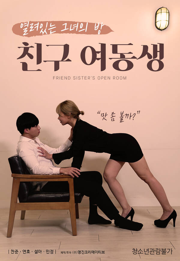 18+ Friend sister 2021 Korean Movie 720p HDRip 460MB Download