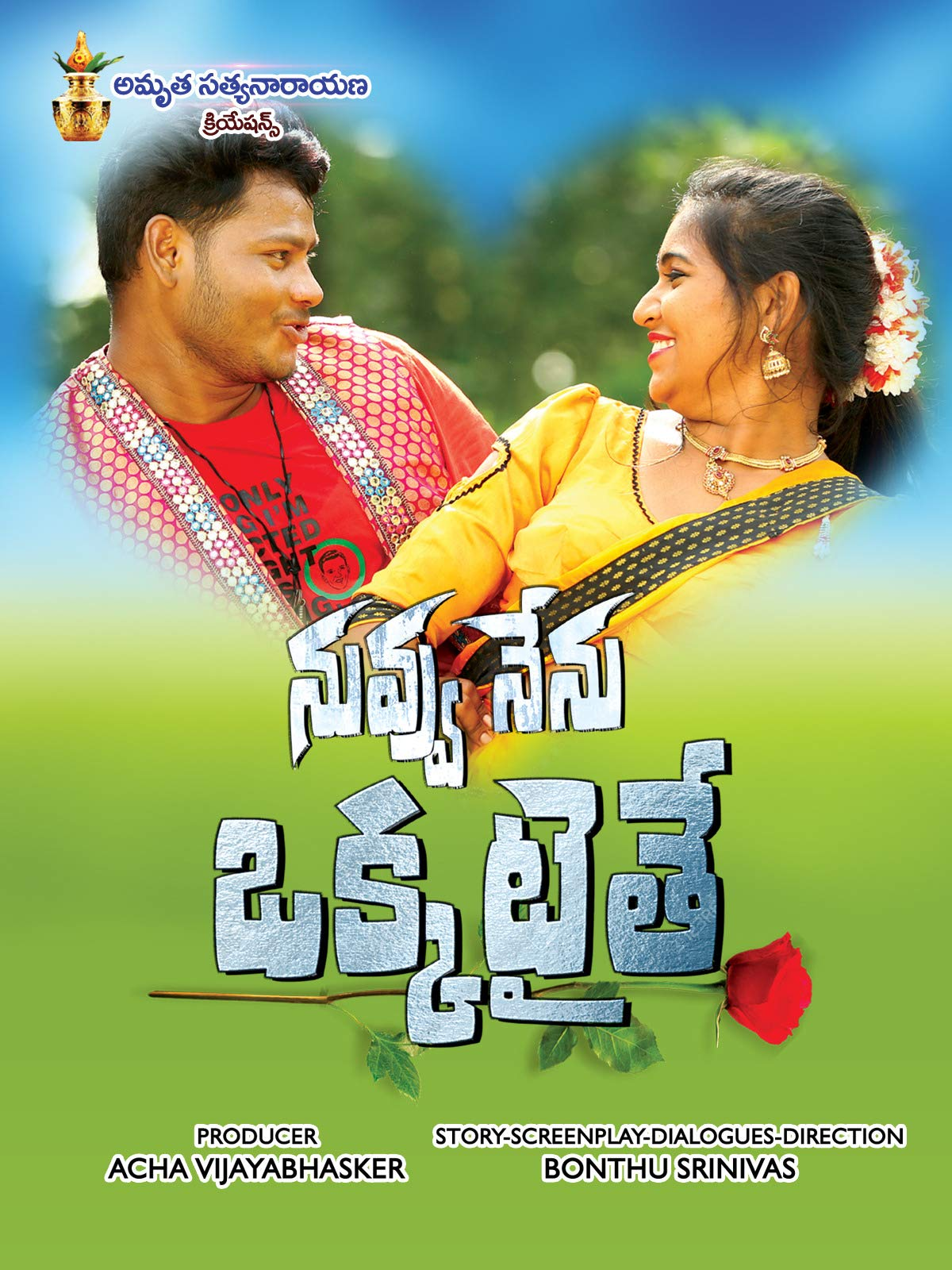 Nuvvu Nenu Okkatite 2021 Telugu 400MB HDRip Download