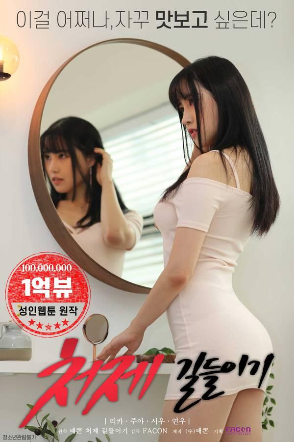 18+ Taming the sister-in-law 2021 Korean Movie 720p HDRip 970MB Download