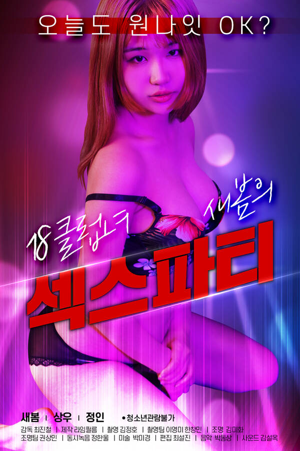 18+ 18 Club Girl New Spring Sex Party 2021 Korean Hot Movie 720p HDRip 500MB Download