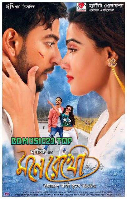 Mone Rekho (2021) Bangla Full Movie HDRip 550MB Download