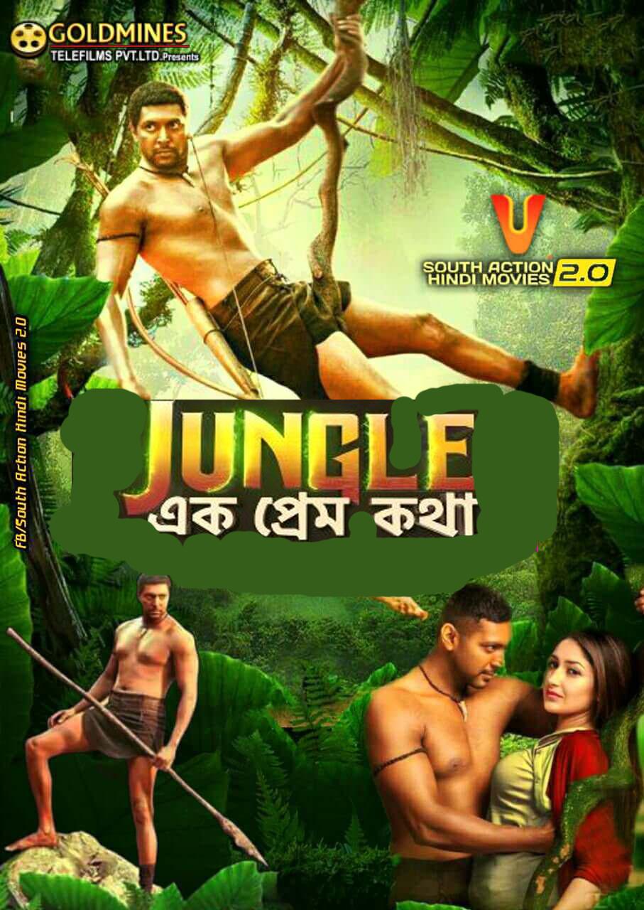 Jungle Eek Prem Kotha (Vanamagan) 2021 Bengali Dubbed Full Movie HDRip 500MB Download