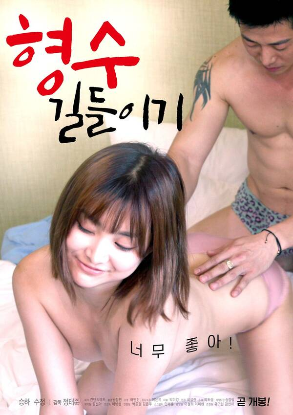 18+ Taming the sister-in-law 2 2021 Korean Movie 720p HDRip 950MB Download
