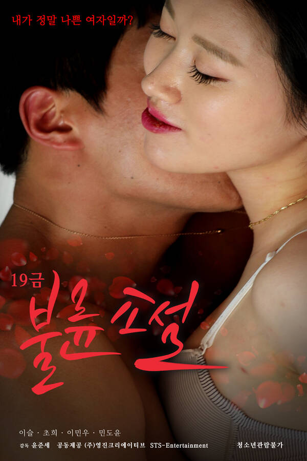 18+ 19-karat gold affair novel 2021 Korean Hot Movie 720p HDRip 700MB Download