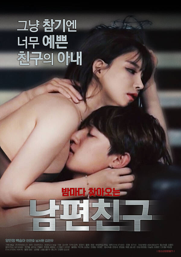 18+ Husband friend 2021 Korean Movie 720p HDRip 715MB Download