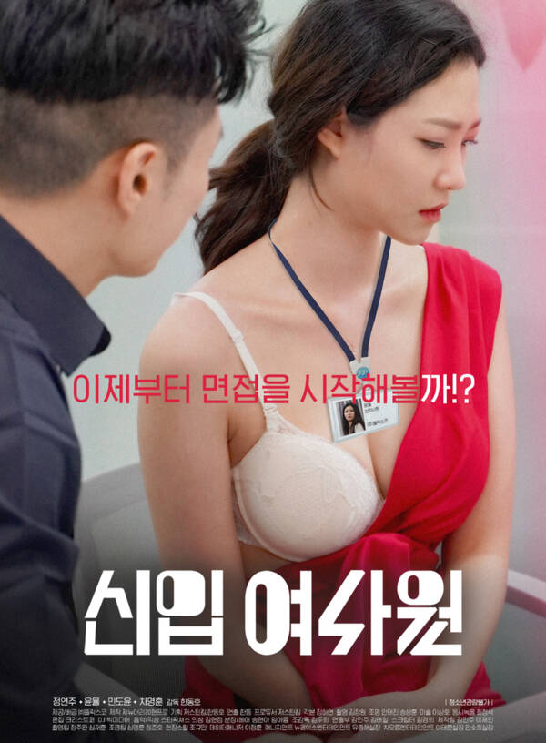 18+ A new employee 2021 Korean Movie 720p HDRip 700MB