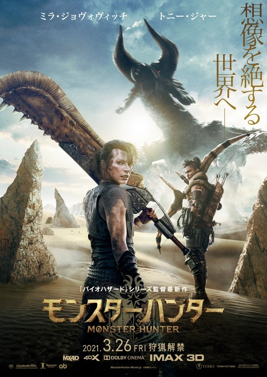 Monster Hunter 2020 English 300MB HDRip Download