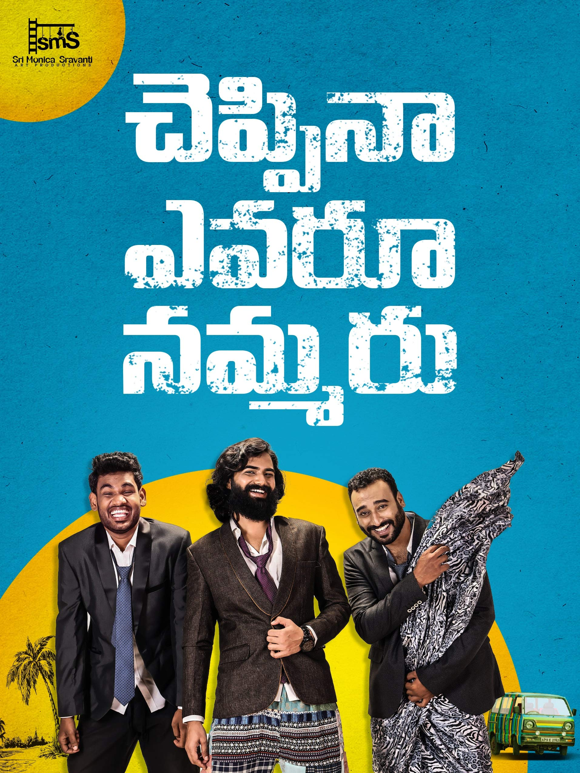 Cheppina Evaru Nammaru 2021 Telugu 720p HDRip 1GB ESub Download