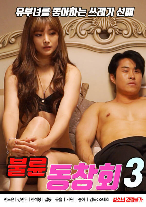 18+ Affair Alumni Association 3 2021 Korean Hot Movie 720p HDRip 600MB Download