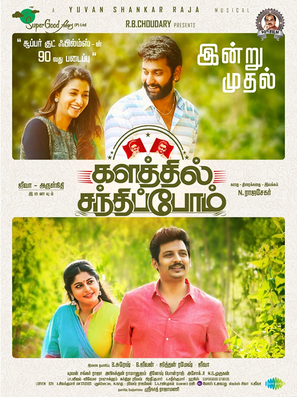 Kalathil Santhippom 2021 Tamil 480p HDRip HC-ESub 400MB Download