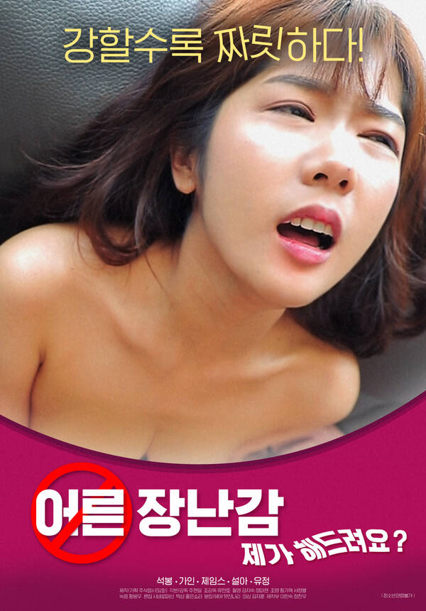 18+ Adult toy Can I do it 2021 Korean Movie 720p HDRip x264 750MB