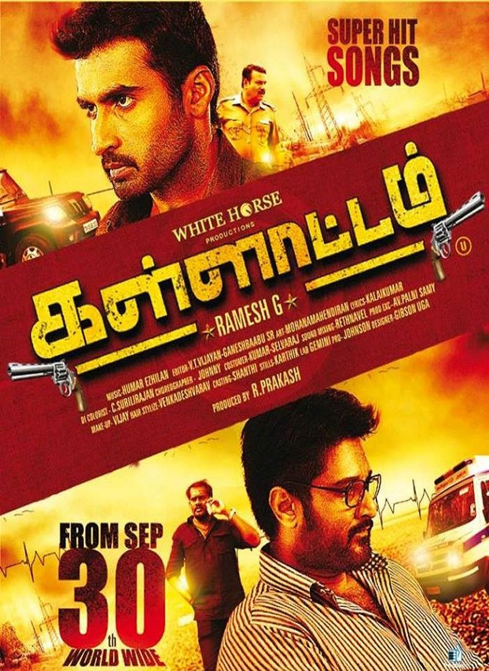 Daav Pench (Kallattam) 2021 Hindi Dubbed 250MB HDRip 480p x264