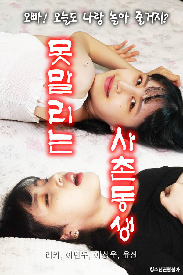 18+ Cousin younger brother 2021 Korean Movie 720p HDRip 600MB Download