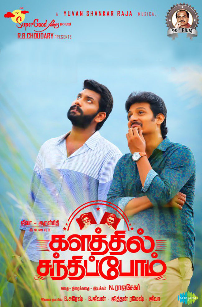 Kalathil Sandhippom (2021) Tamil 720p HDRip 800MB Download