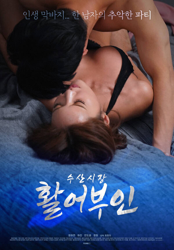 18+ Fish Market Live Fisherman 2021 Korean Movie 720p HDRip 500MB Free Download