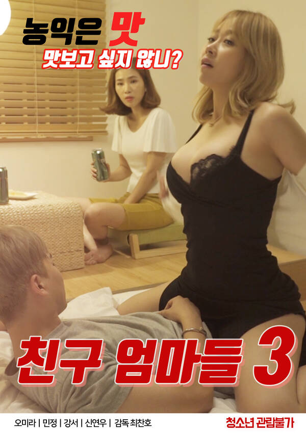 18+ Friends Moms 3 2021 Korean Movie 720p HDRip 500MB Download