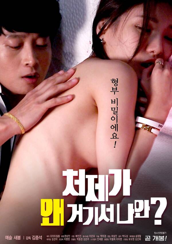 18+ Why is my sister-in-law 2021 Korean Movie 720p HDRip 600MB Download