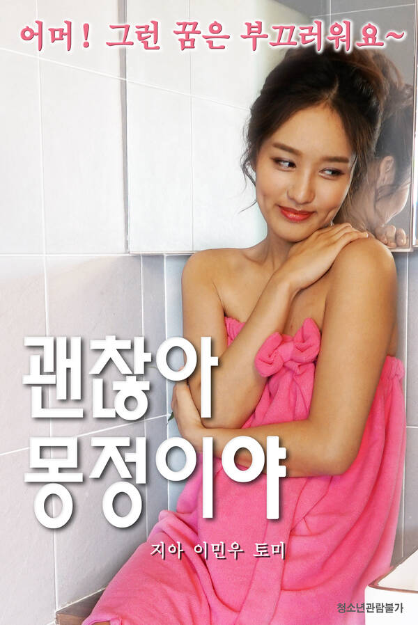 18+ It's okay, it's a dream 2021 Korean Hot Movie 720p HDRip 600MB Download