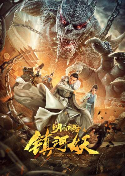 Ming City Strategy 2021 Hindi Dual Audio HDRip 410MB Download