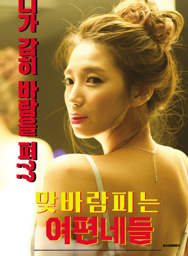 18+ The girls who are having an affair 2021 Korean Movie 720p HDRip 400MB