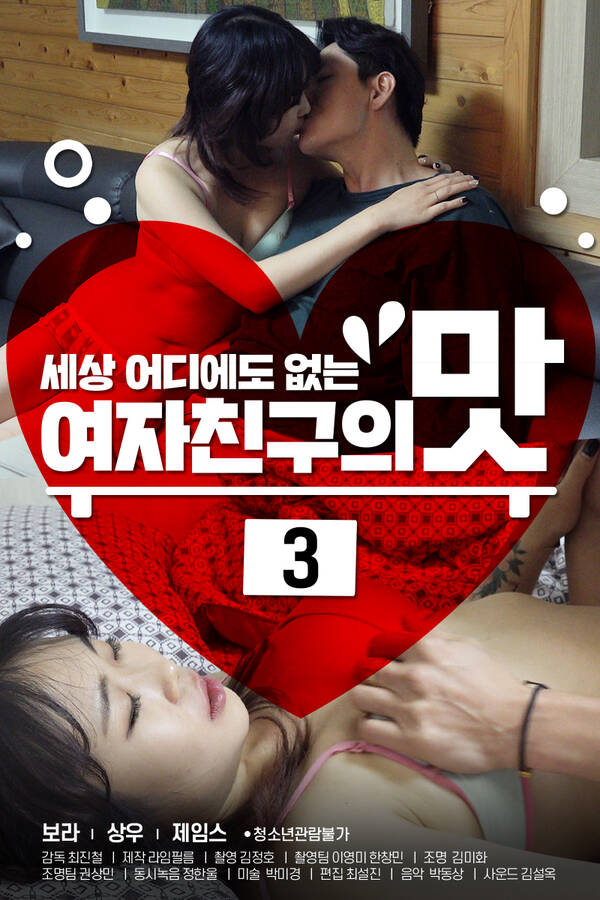 18+ Girlfriend's taste 3 2021 Korean Movie 720p HDRip 675MB Download