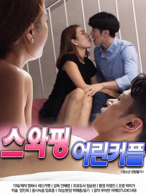 18+ Swapping Young couple 2021 Korean Movie 720p HDRip 780MB Free Download