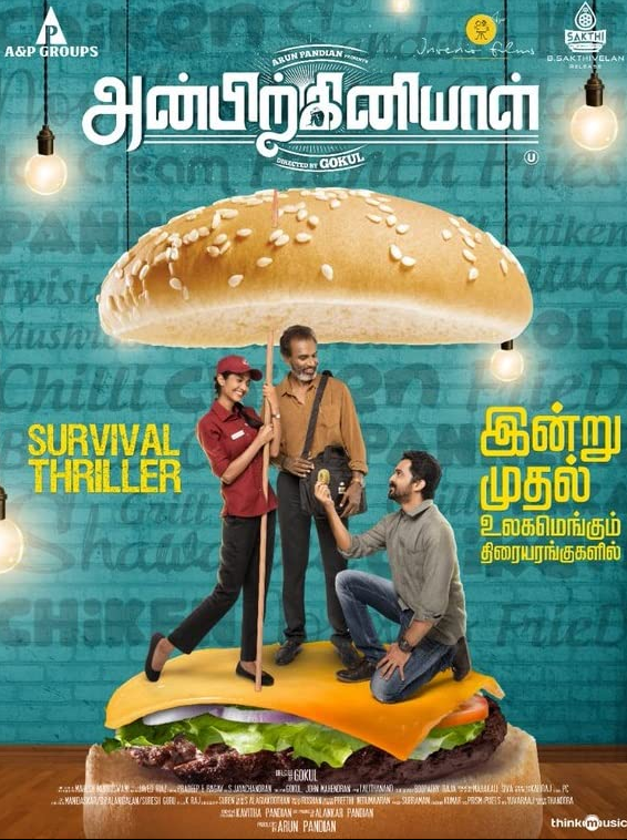 Anbirkiniyal 2021 Tamil 400MB PreDVD Download