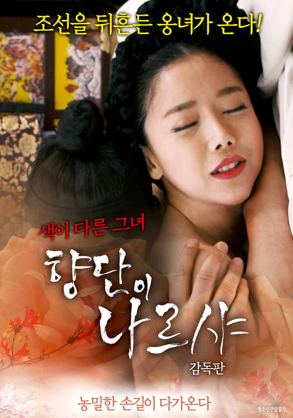 Hyangdan Narsha Director Cut 2021 Korean Movie 720p   480p WEB-DL x264