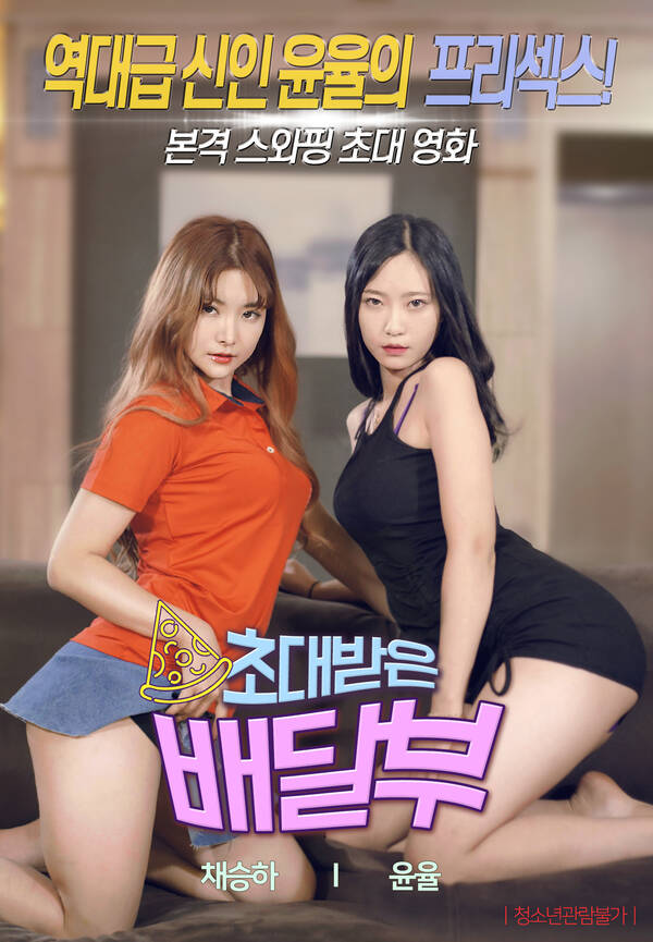 18+ Invited deliveryman 2021 Korean Movie 720p HDRip 690MB Download