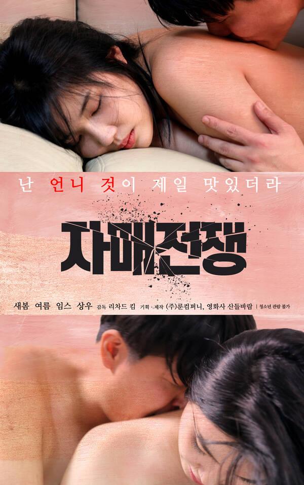 18+ Sister War 2021 Korean Hot Movie 720p HDRip 700MB Download
