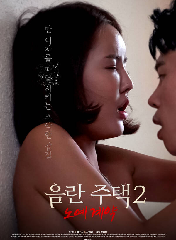 Lewd House 2 Slave Contract 2021 Korean Movie 720p   480p WEB-DL x264