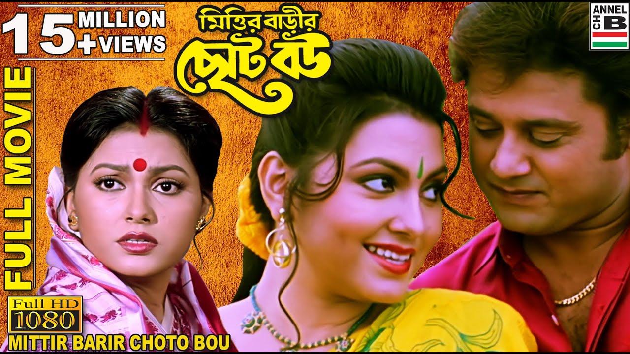 Mittir Barir Choto Bou 2021 Bengali Full Movie 720p HDRip 700MB x264 AAC