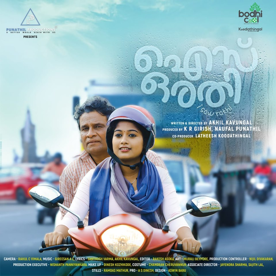 Ice Orathi 2021 Malayalam 720p HDRip 1.2GB Download