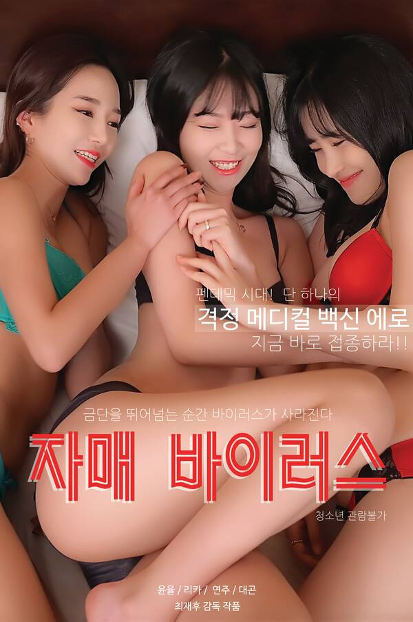18+ Sister virus 2021 Korean Movie 720p HDRip 705MB Download