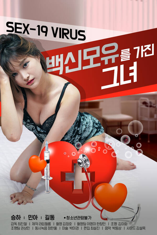 18+ She with vaccine breast milk 2021 Korean Movie 720p HDRip 700MB Download