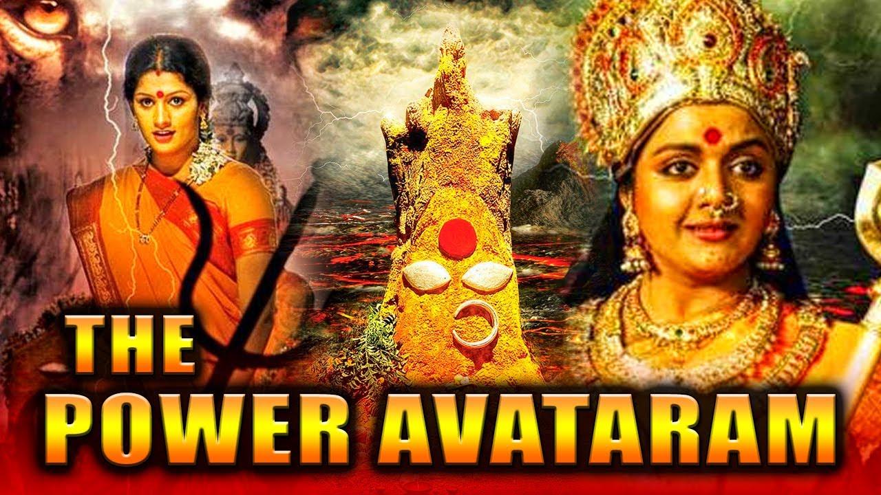 The Power Avtaram (Avatharam) 2021 Bengali Dubbed Full Movie 720p HDRip 1GB x264 AAC *ORG*