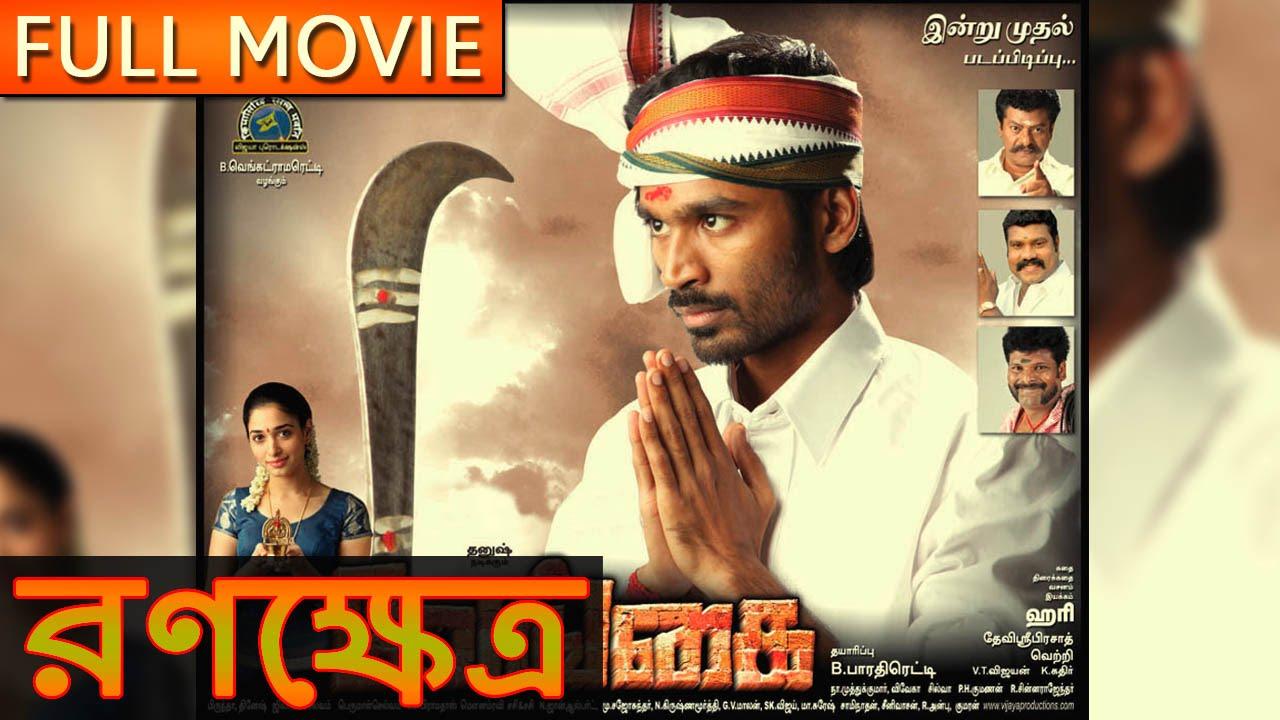 Ranokshetra (Venghai) 2021 Bengali Dubbed Full Movie 720p HDRip 1.1GB x264 AAC *ORG*