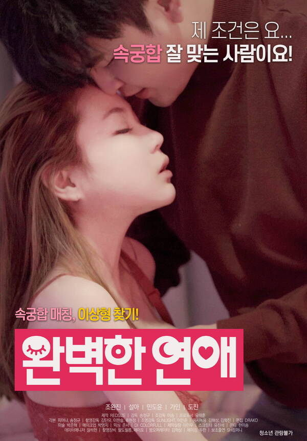 18+ Perfect love 2021 Korean Movie 720p HDRip 650MB