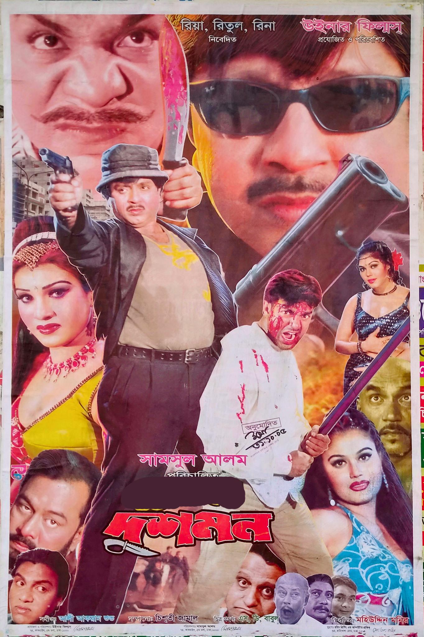 Dusmon 2021 Bangla Hot Movie 720p HDRip 1GB x264 AAC