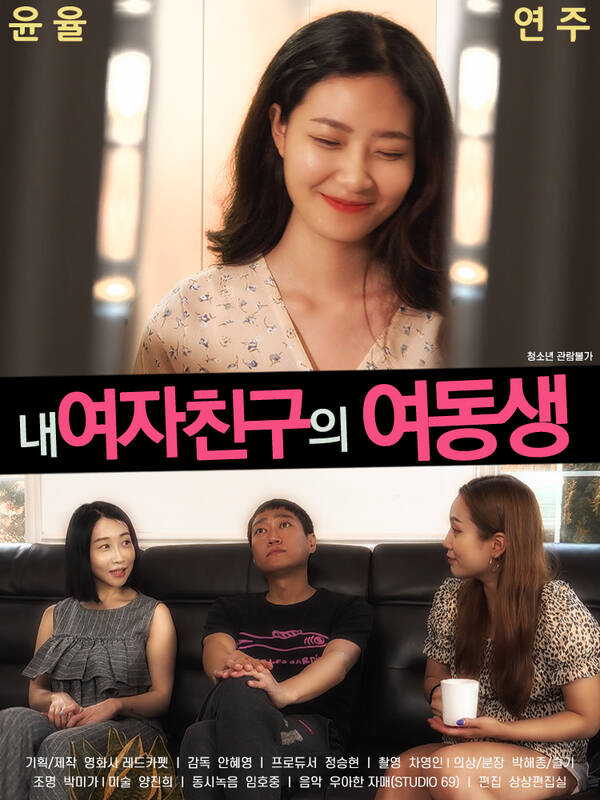 18+ My girlfriend's sister 2021 Korean Movie 720p HDRip 820MB Download