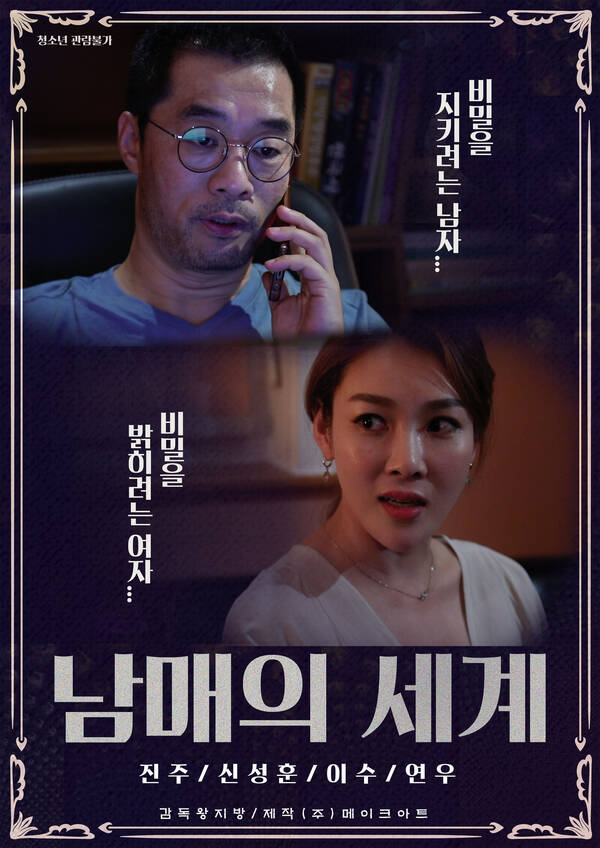 18+ The world of siblings 2021 Korean Movie 720p HDRip 800MB Download