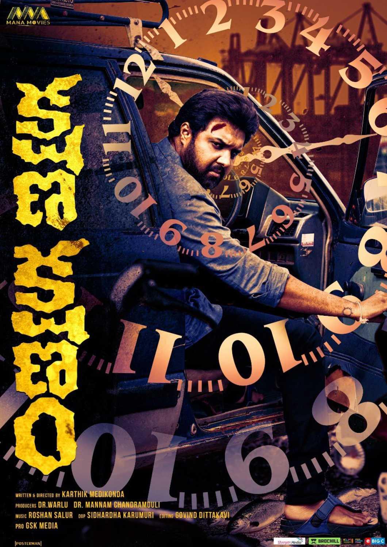 Kshana Kshanam 2021 Telugu 1080p HDRip ESub 2.2GB Download