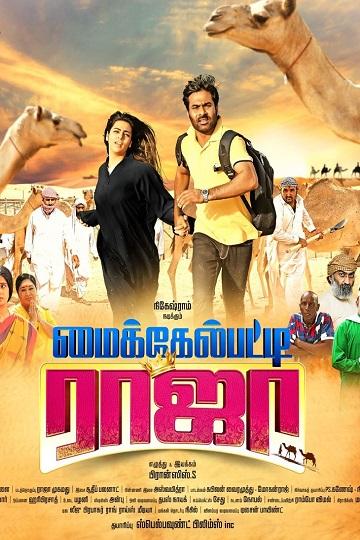 Michaelpatty Raja 2021 Tamil  480p | 720p PreDVDRip 1GB | 400MB Download