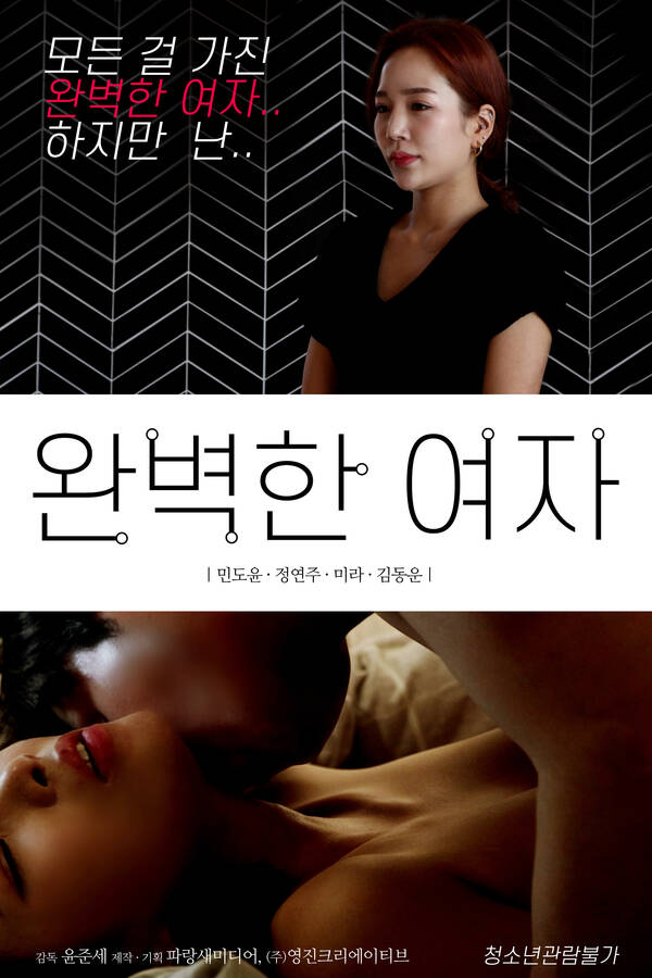 18+ Perfect woman 2021 Korean Movie 720p HDRip 601MB Download