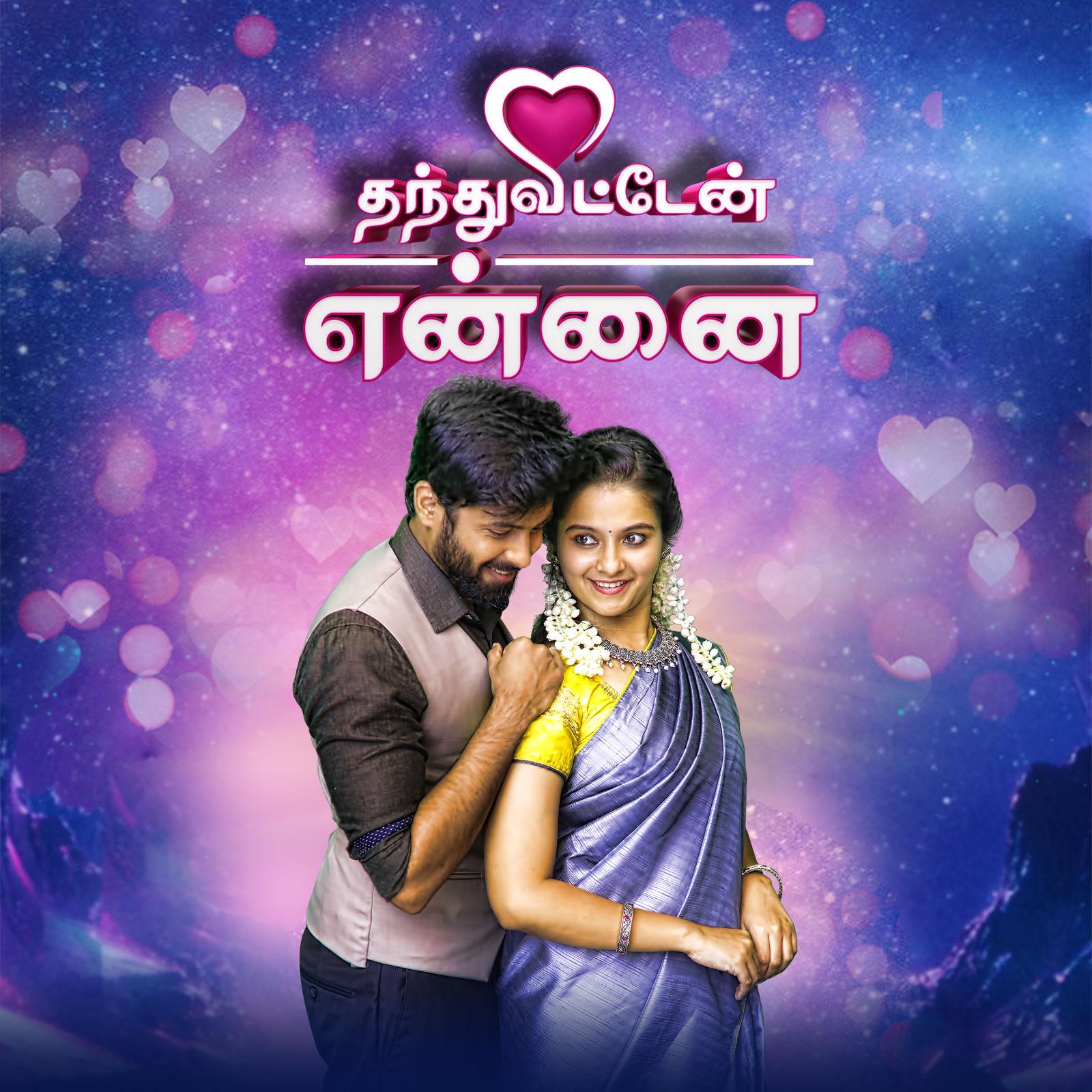 Thanthu vitten ennai web series download