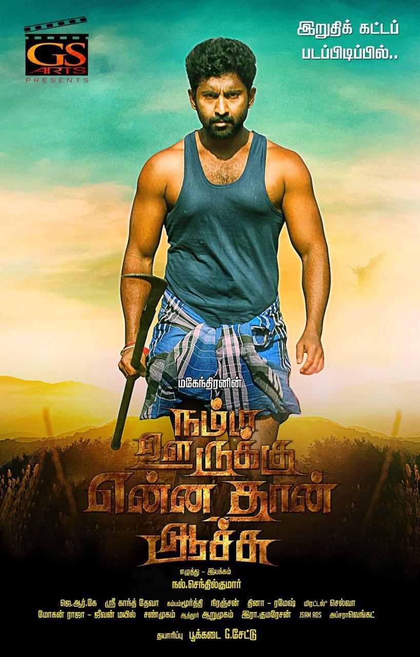 Namma Oorukku Ennathan Aachu 2021 Tamil  480p | 720p PreDVDRip 1GB | 400MB Download