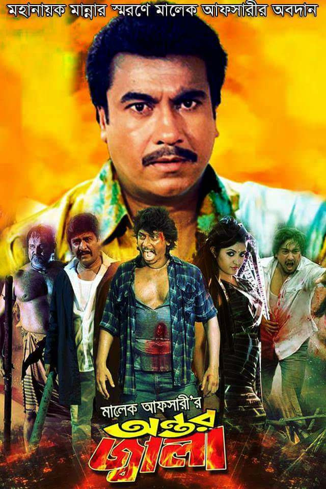 https://fs1.extraimage.org/2021/03/21/Antar-Jala-2018-Bangla-Full-Movie-HDTVRip-7000MB-Download.jpg