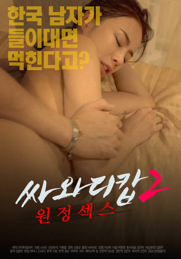 18+ Sawadi Cop Expedition Sex 2 2021 Korean Movie 720p HDRip 600MB Download